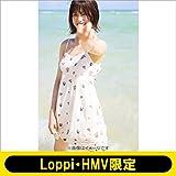 欅坂46 渡邉理佐 1st写真集 「タイトル未定」【Loppi・HMV限定カバー版】
