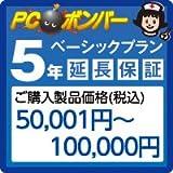 PCボンバー 延長保証5年(amazon) ご購入製品価格(税込)50001円-100000円