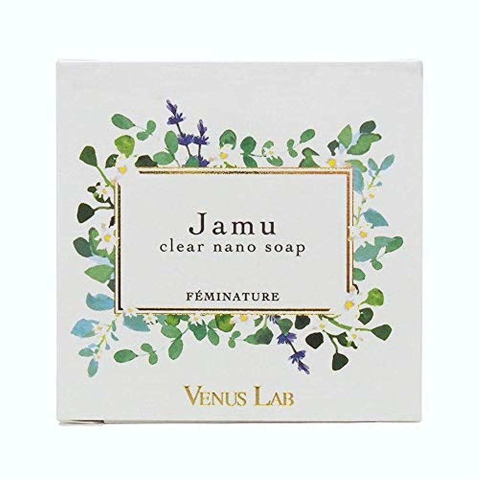 縫い目ローンゴミ箱を空にするヴィーナスラボ フェミナチュール ジャムウクリアナノソープ (100g)