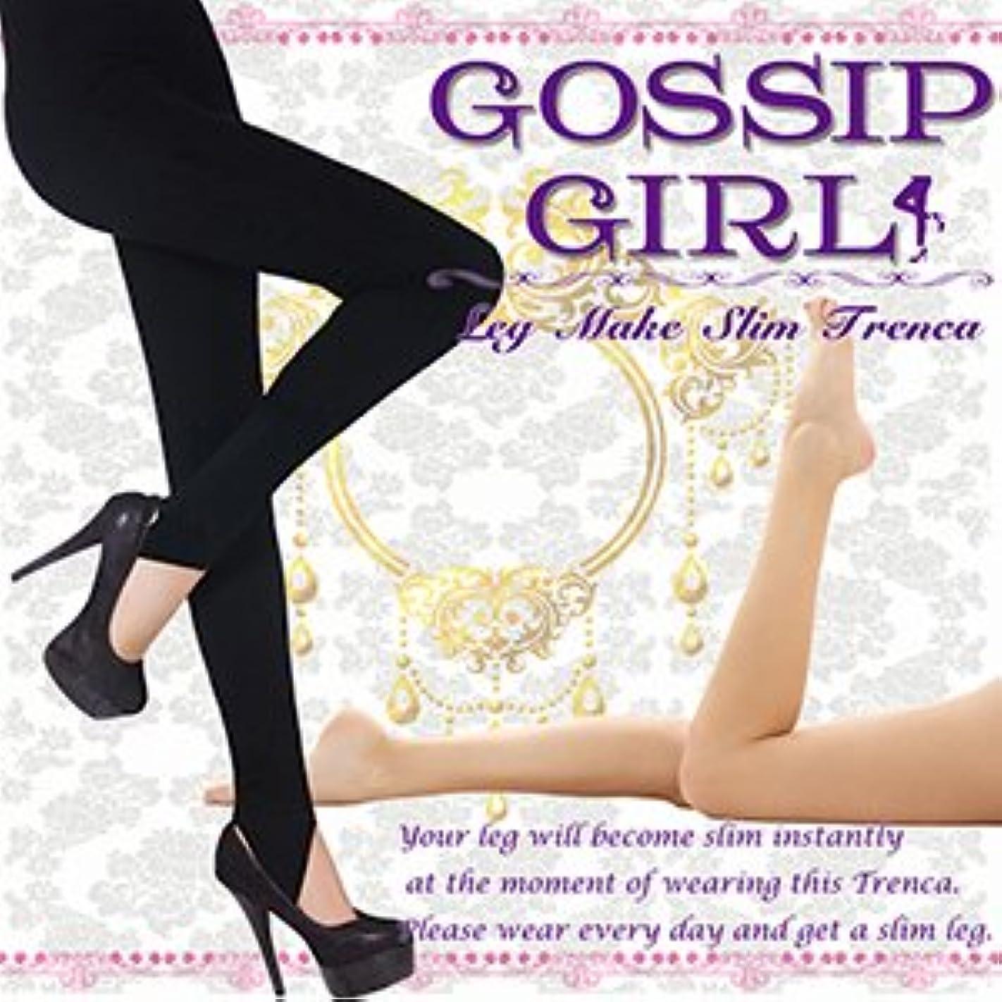バングポーチ正当化するGOSSIP GIRL Leg Make Slim Trenca (ゴシップガール レッグメイクスリムトレンカ)