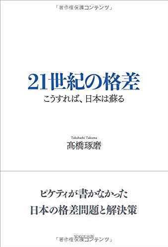21世紀の格差 こうすれば、日本は蘇るの詳細を見る