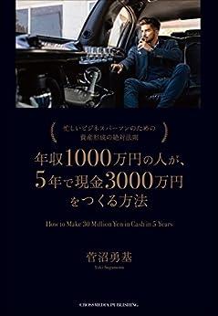 [菅沼 勇基]の年収1000万円の人が、5年で現金3000万円をつくる方法