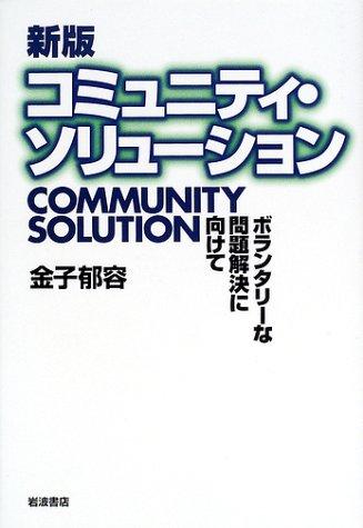 新版 コミュニティ・ソリューション―ボランタリーな問題解決に向けての詳細を見る