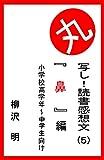 宿題代行 丸写し!読書感想文(5) 「 鼻 」編: 小学校高学年から中学生向け