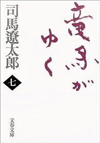 新装版 竜馬がゆく (7) (文春文庫)