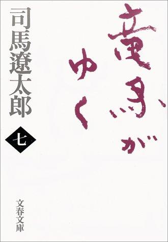 新装版 竜馬がゆく (7) (文春文庫)の詳細を見る