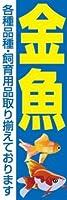 のぼり旗スタジオ のぼり旗 金魚005 大サイズH2700mm×W900mm