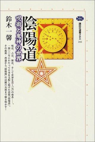 陰陽道 呪術と鬼神の世界 (講談社選書メチエ)の詳細を見る