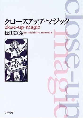 クロースアップ・マジック (fukkan.com)