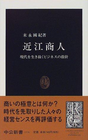 近江商人—現代を生き抜くビジネスの指針 (中公新書)