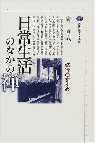 日常生活のなかの禅 (講談社選書メチエ)