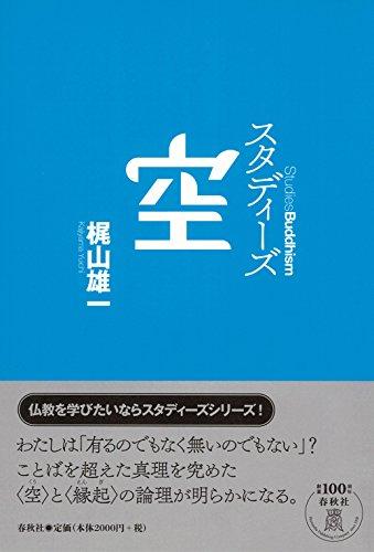 [画像:スタディーズ空 (Studies Buddhism)]