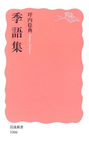 季語集 (岩波新書)の詳細を見る