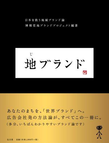 地ブランド 日本を救う地域ブランド論の詳細を見る