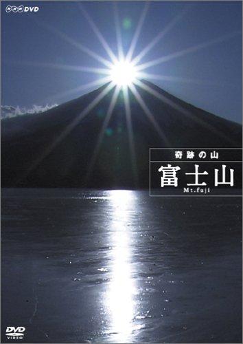 ハイビジョン特集 奇跡の山 富士山 [DVD]