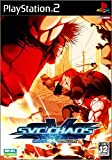 SNK BEST COLLECTION  SNK VS. CAPCOM SVC CHAOS