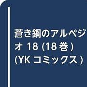 蒼き鋼のアルペジオ 18 (18巻) (YKコミックス)