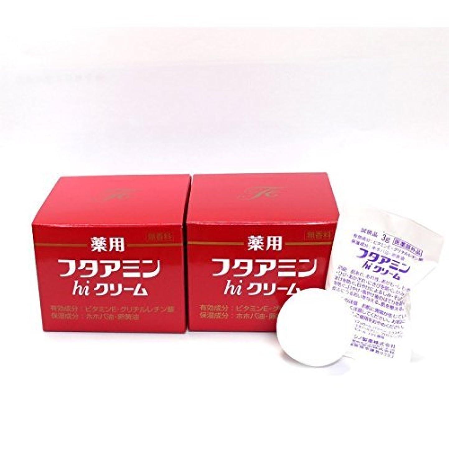 対抗休眠機構フタアミンhiクリーム 130g 2個セット  3gサンプル2個付