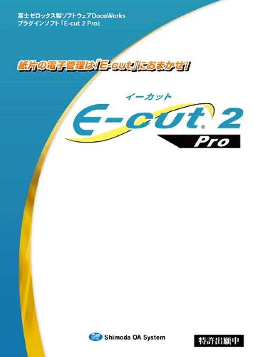 夜明けにコンパクトカートンE-cut2 Pro(イーカット2プロ)3ライセンス 富士ゼロックスDocuworksプラグインソフト