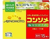 減塩 調味料 30% 減塩 コンソメ 味の素 2箱セット