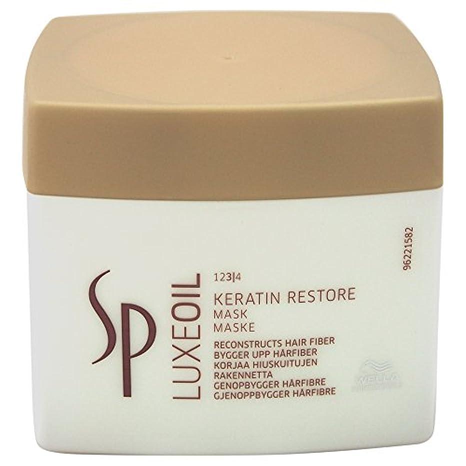 排泄するニンニクやりがいのあるウエラ SP リュクス オイル ケラチン リストア マスク Wella SP Luxe Oil Keratin Restore Mask 400ml [並行輸入品]