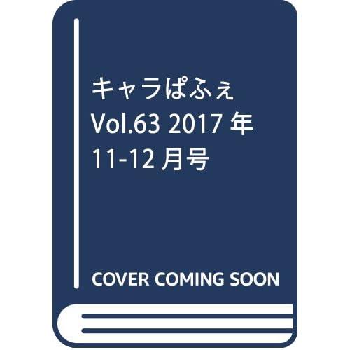 キャラぱふぇ Vol.63 2017年11-12月号