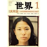 世界 2009年 01月号 [雑誌]