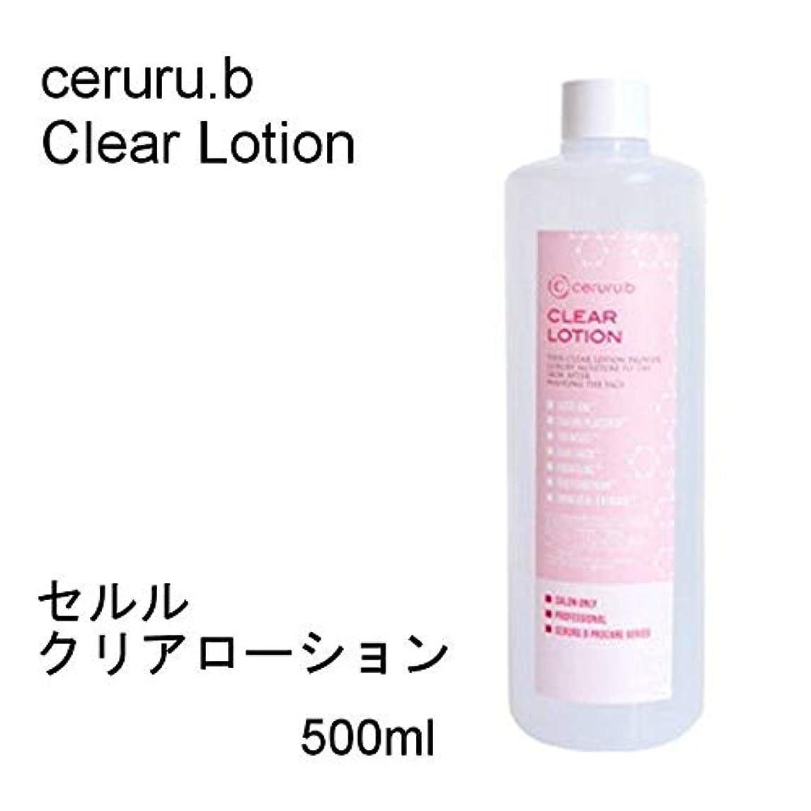 味方はがきコンパスceruru.b/セルル 業務用 クリアローション 化粧水 500mL