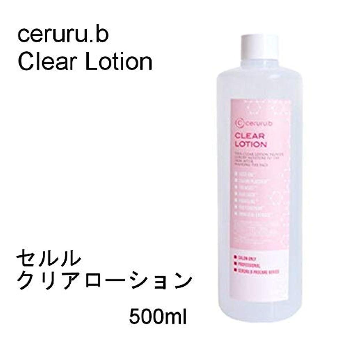 クール進化マスクceruru.b/セルル 業務用 クリアローション 化粧水 500mL