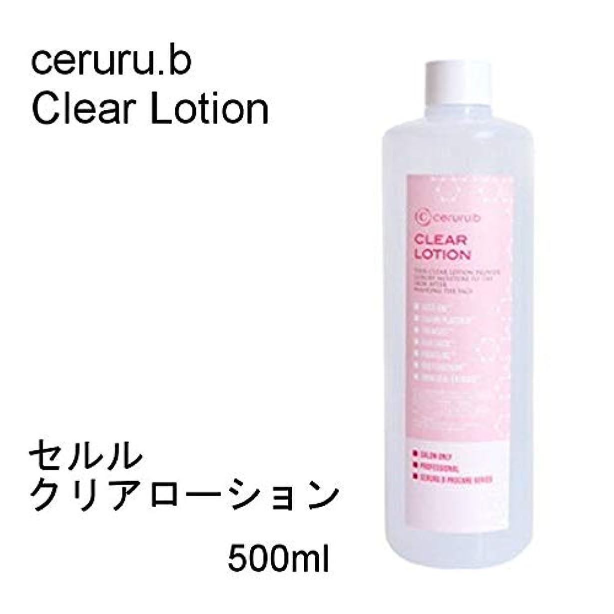 系統的登る薄めるceruru.b/セルル 業務用 クリアローション 化粧水 500mL