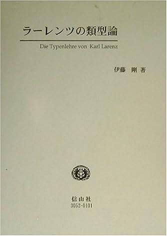 ラーレンツの類型論