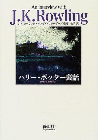 ハリー・ポッター裏話 (作者と話そうシリーズ (Vol.1 J・K・ローリング))