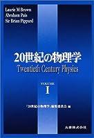 20世紀の物理学〈1〉