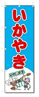 のぼり のぼり旗 いかやき (W600×H1800)