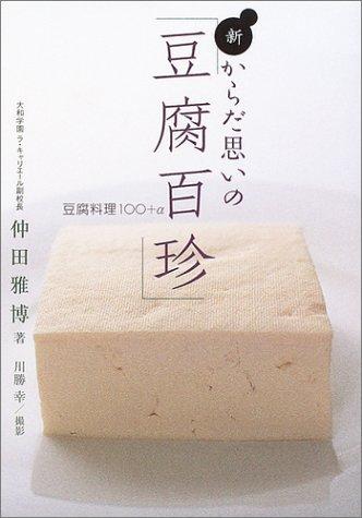 新・からだ思いの「豆腐百珍」―豆腐料理100+αの詳細を見る