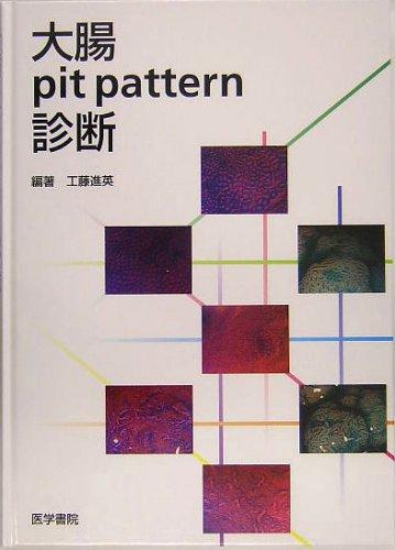 大腸pit pattern診断