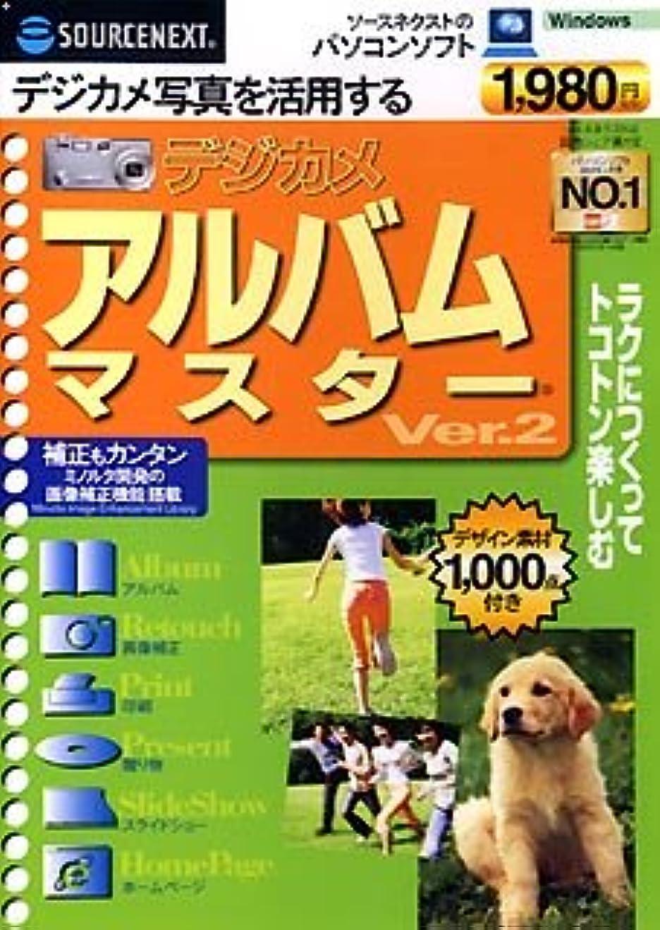 ローンスキップ栄養アルバムマスター Ver.2 (スリムパッケージ版)