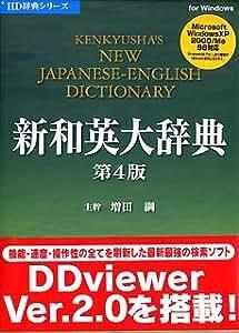 新和英大辞典第4版 V2