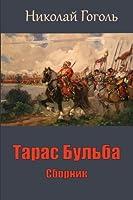 Taras Bul'ba. Sbornik