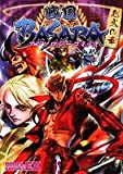 戦国BASARA アンソロジーコミック 烈火の章 (ブロスコミックスEX)
