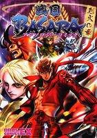 戦国BASARA アンソロジーコミック 烈火の章 (ブロスコミックスEX)の詳細を見る