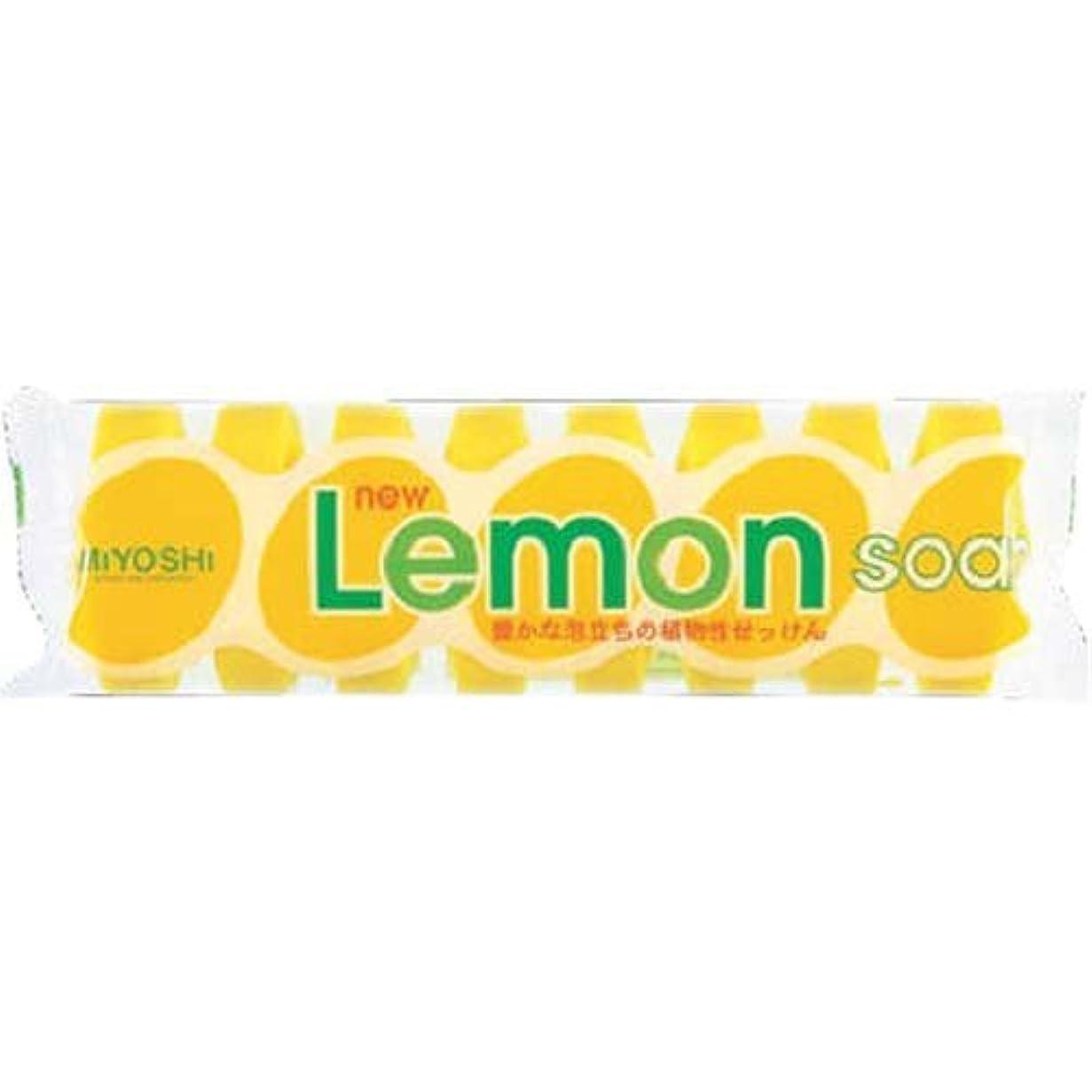 湿った健康ぬるい【まとめ買い】ミヨシレモンソープ 45GX8P ×8個