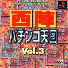 西陣パチンコ天国 Vol.3