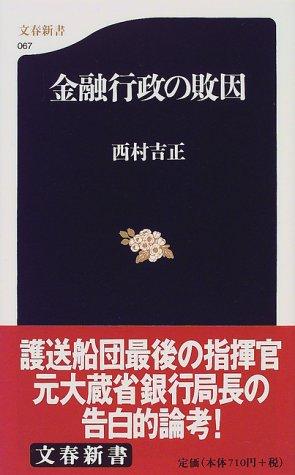 金融行政の敗因 (文春新書)