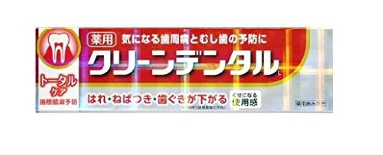 蜜鮫黒クリーンデンタル トータルケア 3本パック
