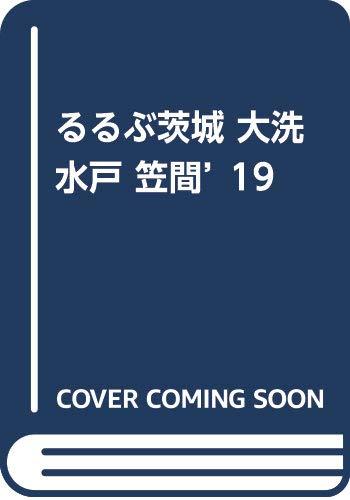 るるぶ茨城 大洗 水戸 笠間'19
