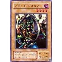 遊戯王カード ブラッド・ヴォルス G4-17UR