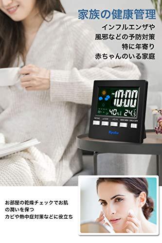 『湿度計 デジタル温湿度計 LCD大画面温湿度計 アラーム 卓上電子温湿度計 ホーム 気象計 音声センサー バックライト機能付き』の6枚目の画像
