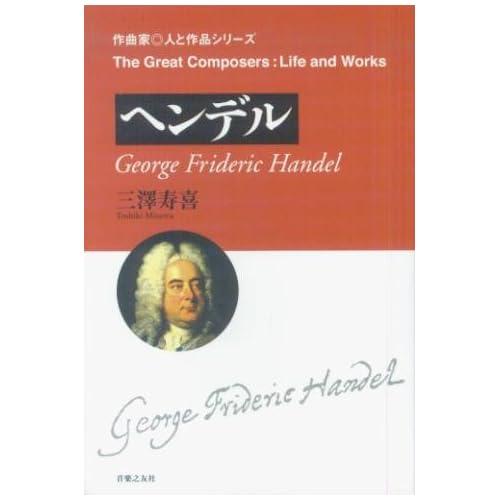 三澤 寿喜 著『作曲家◎人と作品 ヘンデル』の商品写真