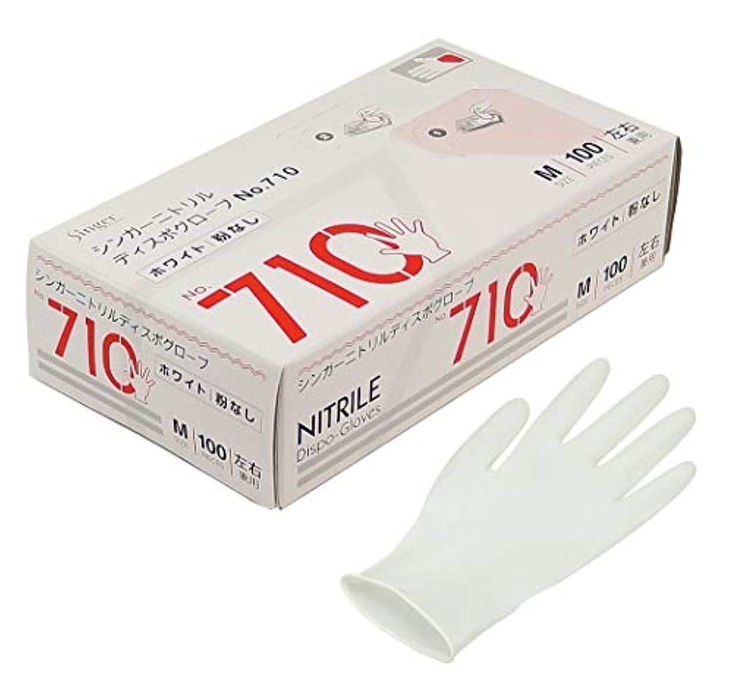 シンガー ニトリルディスポグローブ(手袋) No.710 ホワイト パウダーフリー(100枚) M
